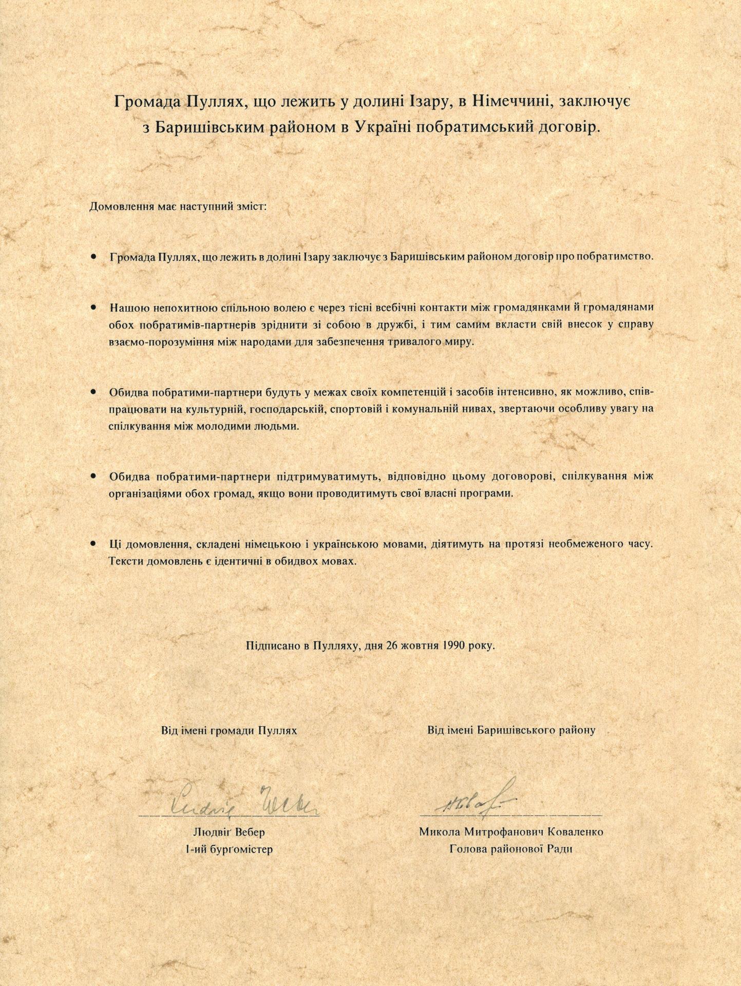 Freundschaftsvertrag Baryschiwka - russisch